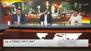 ১৯ এ বিশ্বজয়! শেষ না শুরু? || রাজকাহন || Rajkahon || DBC NEWS