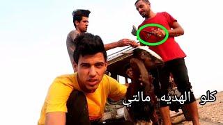جماعتي ذبحو الصخل أعز هديه عندي/المغامر ابن العراق
