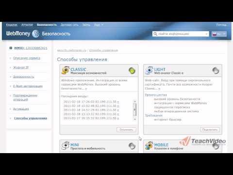 Перенос WMID и кошельков между версиями WebMoney Keeper (16/16)