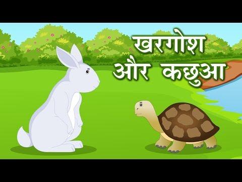 Hindi Animated Story - Kachua Aur Khargosh | Rabbit And Tortoise | कछुआ और खरगोश