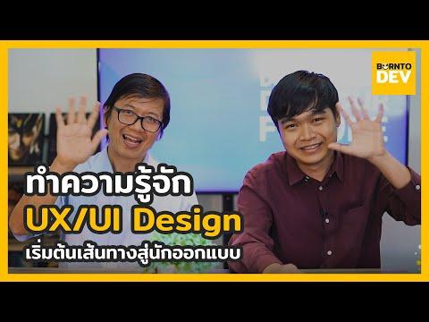 เข้าใจ UX / UI Design ได้ใน 10 นาที