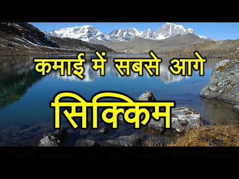 Per capita income में टॉप पर सिक्किम, BJP शासित Manipur सबसे निचले पायदान पर