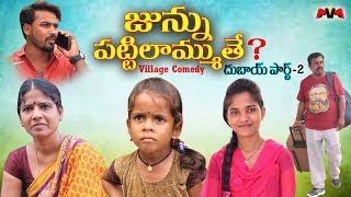 Junnu Pattilammuthe? Dubai Part-2 // Junnu Comedy #14 // Ultimate Junnu Comedy // Maa Voori Muchatlu