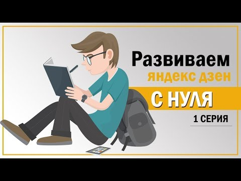 Развиваем Яндекс дзен, 1 серия(Просто начало и схема работы)