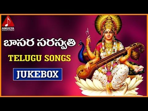 Basara Saraswathi Telugu Songs | Goddess Sarawathi Devotional Songs | Amulya Audios and Videos
