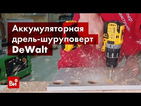 Обзор аккумуляторной дрели-шуруповерта DeWalt DCD 791 D2