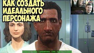 Как создать идеального персонажа в Fallout 4