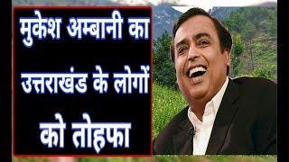 देखिए क्या कहा मुकेश अम्बानी ने उत्तराखंड के बारे में । Mukesh Ambani | Rangilo kumaon