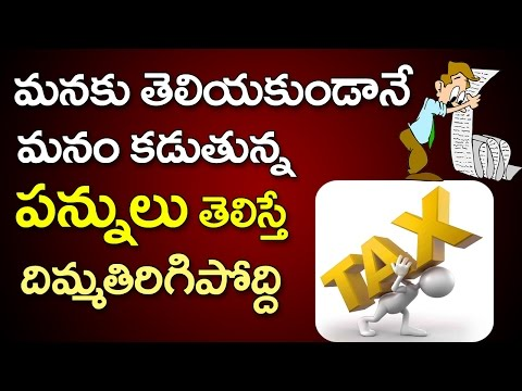 OMG! Do You Know How Much TAX are We Paying Per YEAR | Unknown Facts about Taxes | VTube Telugu