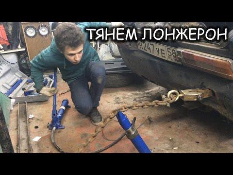 Кузовной ремонт, тянем лонжерон на классике, не законченное видео [PVS]