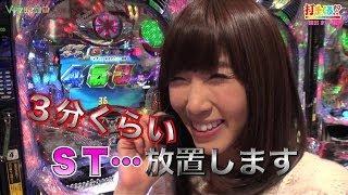 パチスロ【打チくる!? 銀田 まい編】 #10 ぱちんこ仮面ライダーV3 後編 ...