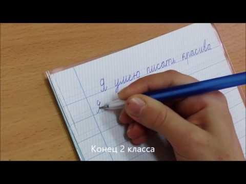 Варианты письма в тетради с частой косой разлиновкой