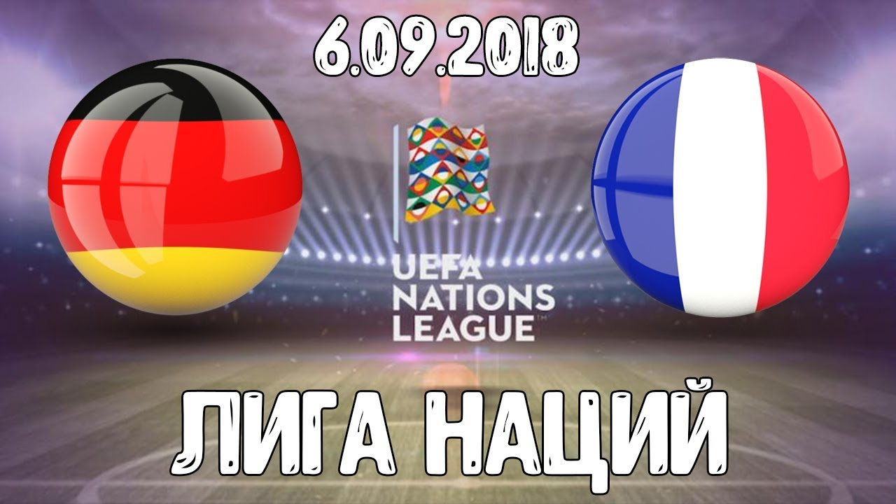 Франция – Германия. Прогноз матча Лиги наций
