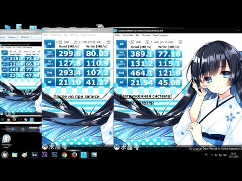 Оптимизация или Настройка SSD диска + Тест