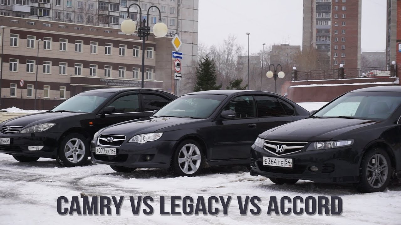 Что купить за 500 тыс.? Camry vs Legacy vs Accord. Выбор б.у. авто.