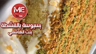 بسبوسة بالقشطة على طريقة بنت الهاشمي كويت فود وصفة جداً سهلة وسريعة ومضبوطة لاتطوفكم 😍😍