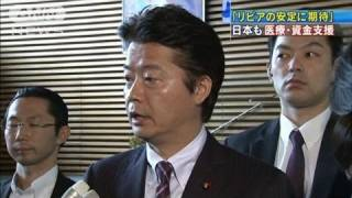 「リビアの安定に期待」日本政府も資金・医療支援(11/10/21)