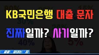 KB국민은행 사칭 대출문자 사기인지 확인하는 방법 [대…