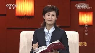 《读书》 20191004 卢洁 《新中国故事》 建设人民大会堂  CCTV科教