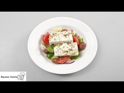 Салат греческий классический рецепт. Рецепты салатов с фото.из YouTube · Длительность: 2 мин19 с