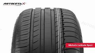 видео Купить шины Michelin Latitude Sport 3 255/50 R19 107 W XL в Калининграде
