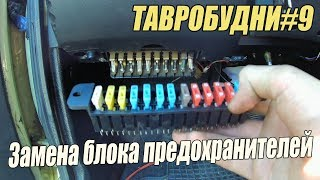 ТАВРОБУДНИ#9 - Замена блока предохранителей на НОРМАЛЬНЫЙ!!!