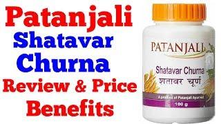 patanjalishatavari churna | Shatavari Churna Price | Shatavari Churna benefits thumbnail