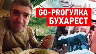 Go-Proгулка по Бухаресту. Влог. Румыния. Еда.(Бухарест мне понравился. Это, конечно, еще не Прага, но уже и не София - нечто среднее между Европой и Азией......, 2017-02-06T16:00:02.000Z)
