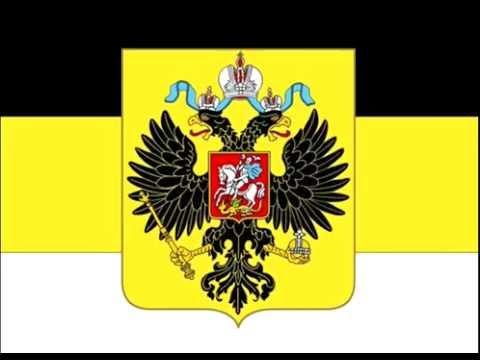 Флаг и гимн великой Российской Империи 1858-1883 г.г .