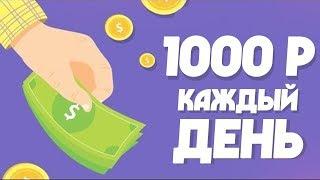 Как зарабатывать каждый день по 1000 рублей?