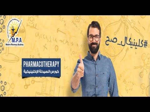 MPA Clinical Pharmacy Orientation I