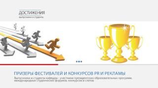 Реклама и PR ПГУ
