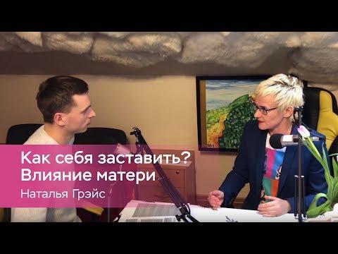 Наталья ГРЭЙС. Как себя заставить? Влияние матери