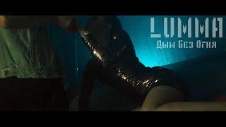 Смотреть клип Lumma - Дым Без Огня