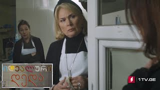 """""""იდეალური დედა"""" - სეზონი 2, ეპიზოდი 25"""