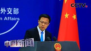 [中国新闻] 中国外交部:美军控条约指责中国是在寻找替罪羊 | CCTV中文国际