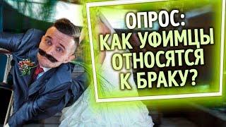 Из России с любовью  Как уфимцы относятся к браку