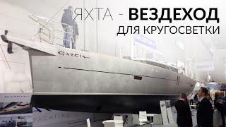 Яхта-вездеход для кругосветки. Garcia Exploration 45