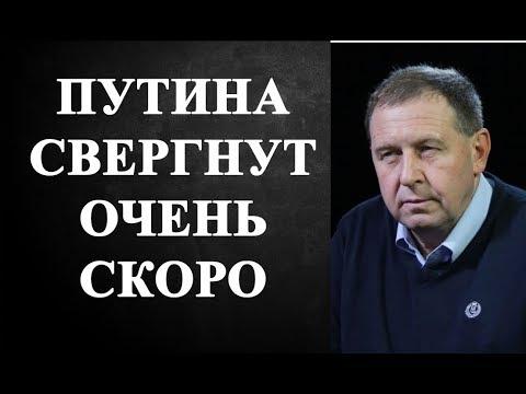 Андрей Илларионов - ПУТИНА СВЕРГНУТ ОЧЕНЬ СКОРО!