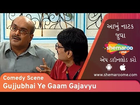 Best Comedy Scenes 4 | Gujjubhai Ye Gaam Gajavyu| Watch Full Natak On #ShemarooMe App | Download Now