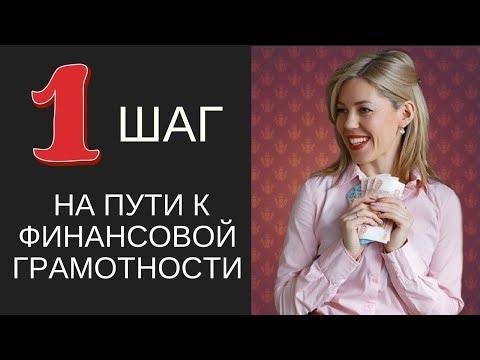 ФИНАНСОВАЯ ГРАМОТНОСТЬ, с