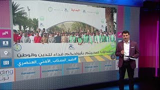 فيديو لحفل تكريم أبناء شهداء القطاعات الأمنية في السعودية يثير الجدل..فما القصة وراءه؟