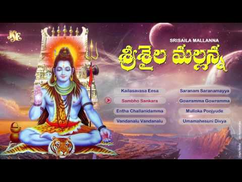 Lord Siva Songs-Srisaila Mallanna-Sambosankara-Ramdevi -Telugu Devotional Songs-Jukebox-Jukbox