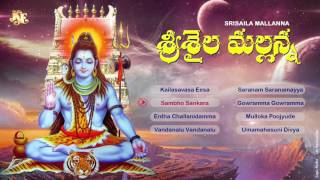 Lord Siva Songs-Srisaila Mallanna-Sambosankara-Ramdevi Telugu Devotional Songs-Jukebox