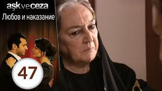 ЛЮБОВЬ И НАКАЗАНИЕ на русском языке турецкий сериал 47