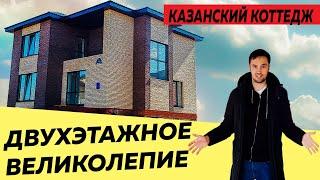 ОБЗОР ДВУХЭТАЖНОГО КОТТЕДЖА В КАЗАНИ площадью 156 кв.м. | Дом в Казанской Усадьбе