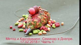 Флэт-Метод. Семинар в Днепре 17.02.2018 г. Часть 1.