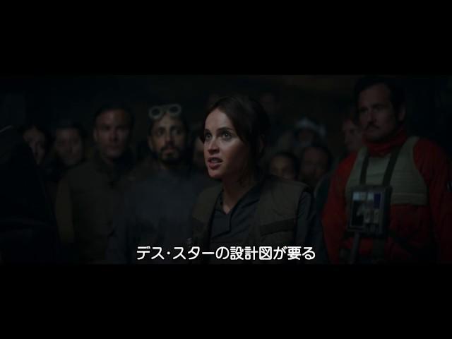 ギャレス・エドワーズ監督が語った!『ローグ・ワン/スター・ウォーズ・ストーリー』MovieNEX予告編