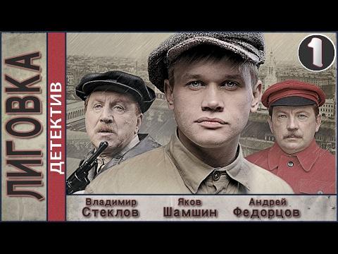 Лиговка (2010). 1 серия.  Детектив, криминал. 📽