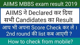 AIIMS MBBS exam 2019 result declared for all candidates !! How to check ?